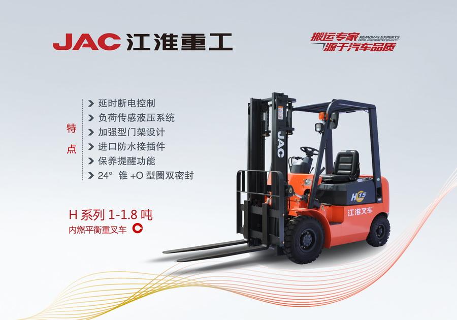 1-1.8T江淮叉车