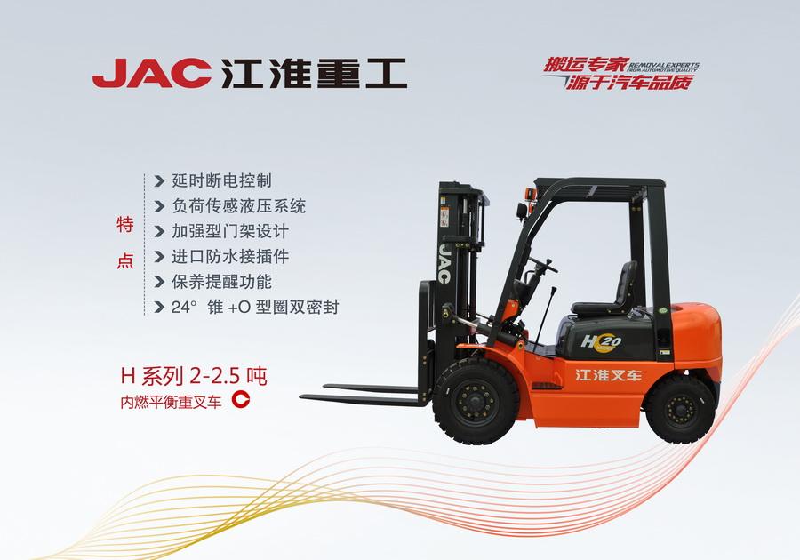 2-2.5T江淮叉车