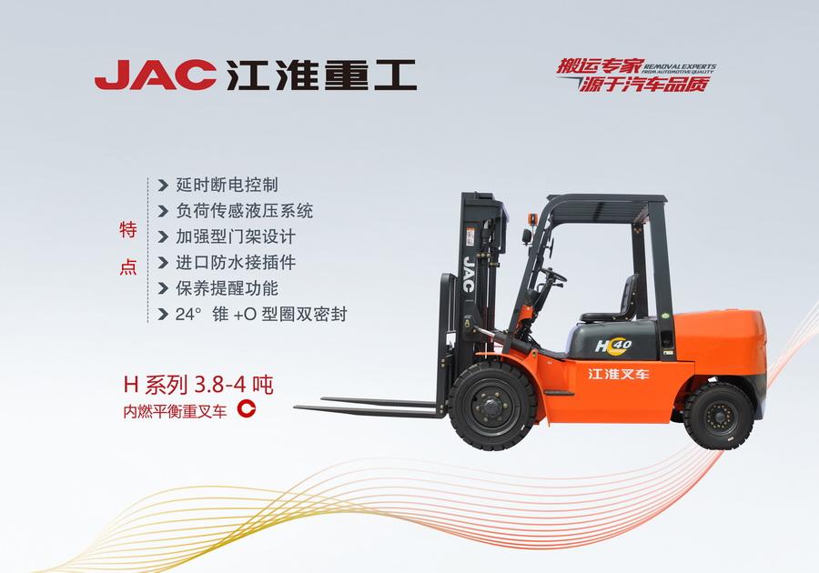 3.8-4T江淮叉车