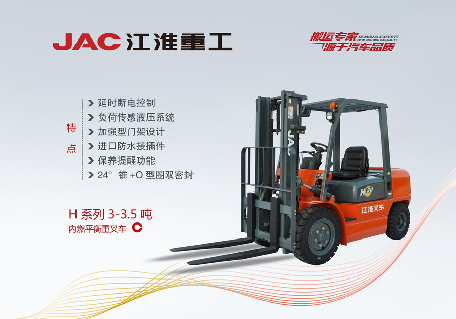 3-3.5T江淮叉车