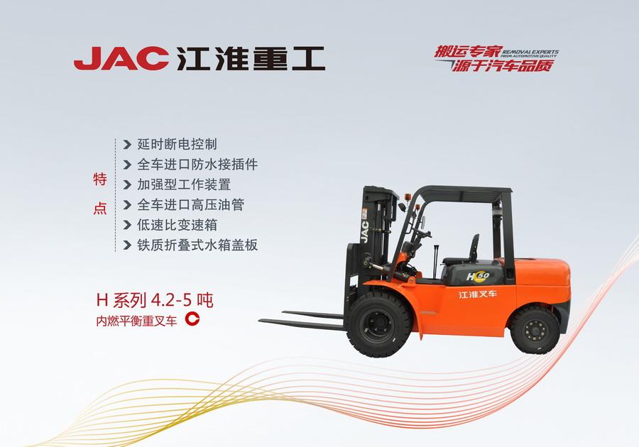 4.2-5T江淮叉车