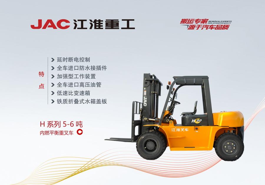 威海5-6T江淮叉车
