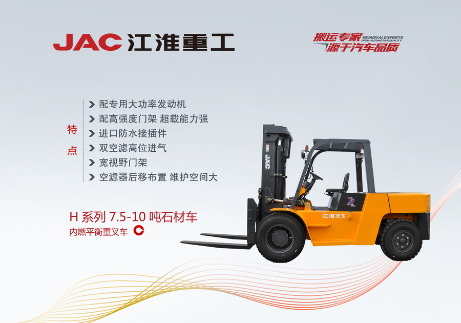 威海7.5-10T江淮叉车