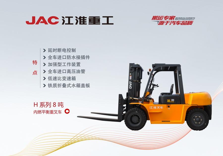 8T江淮叉车