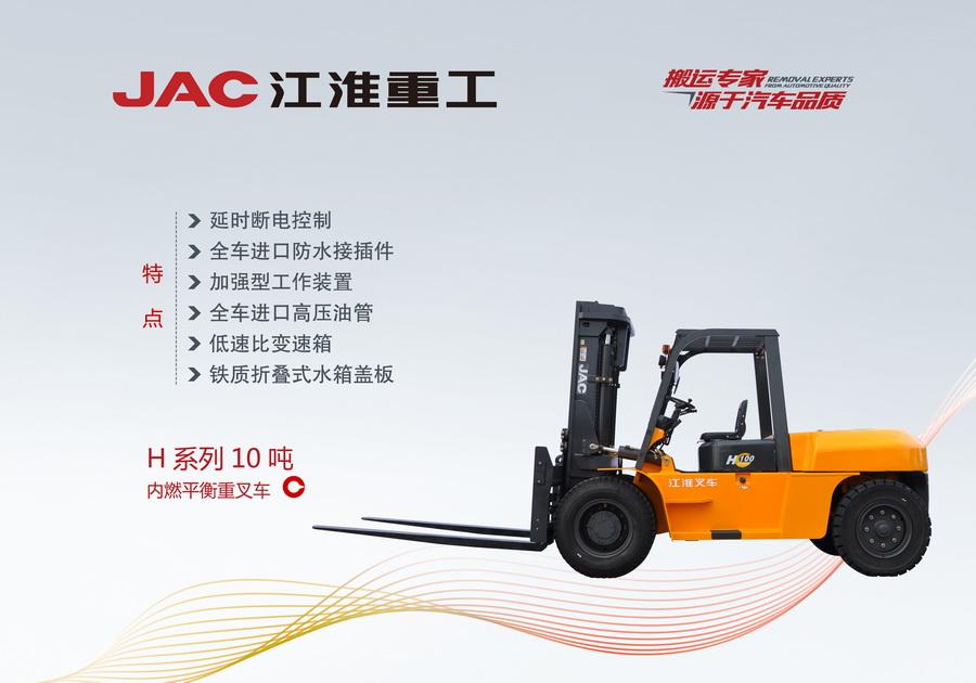 10T江淮叉车
