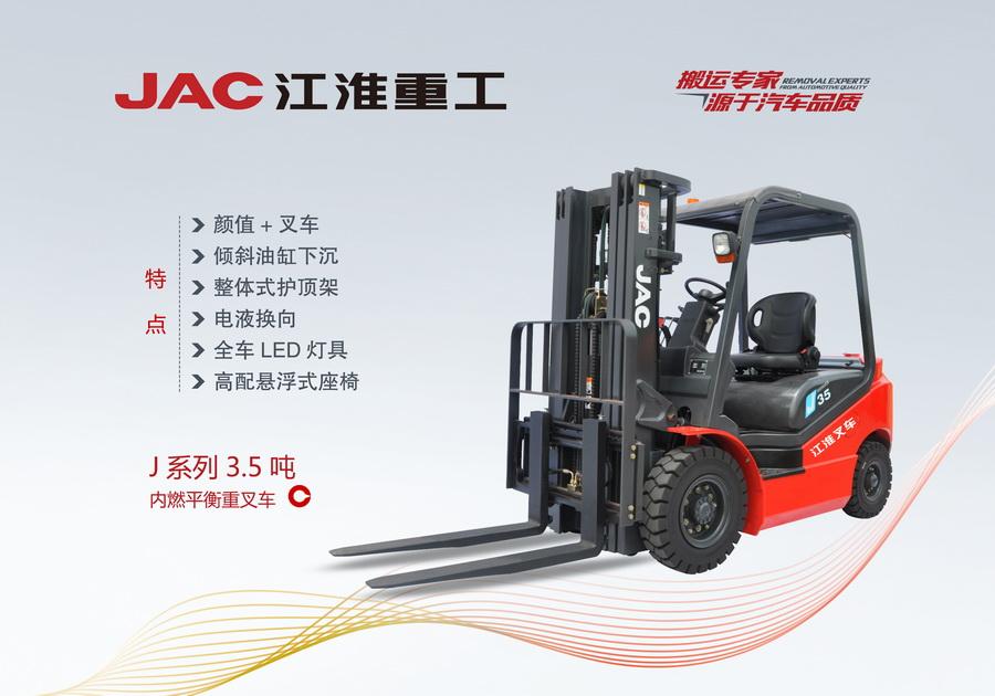 3.5T江淮叉车