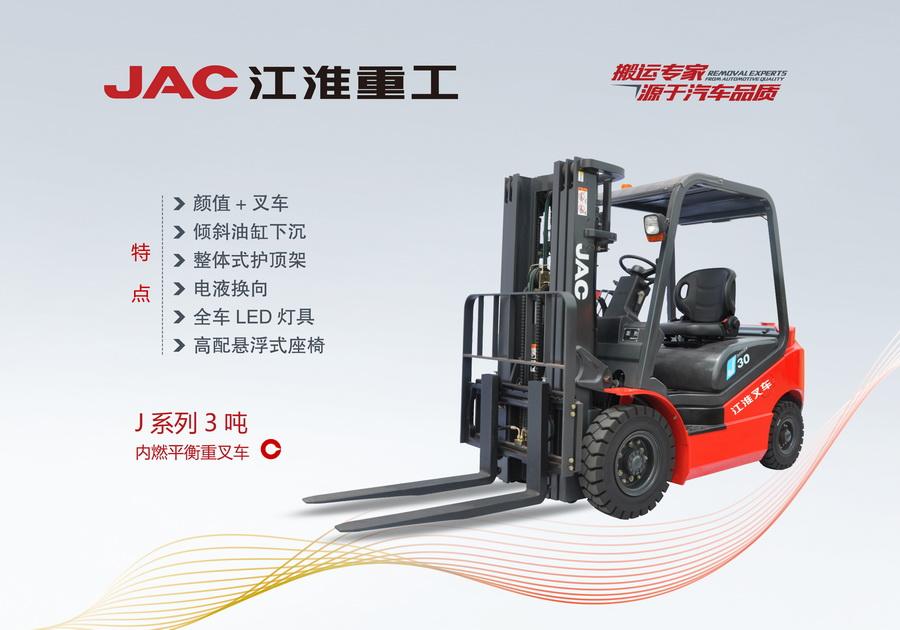 3T江淮叉车