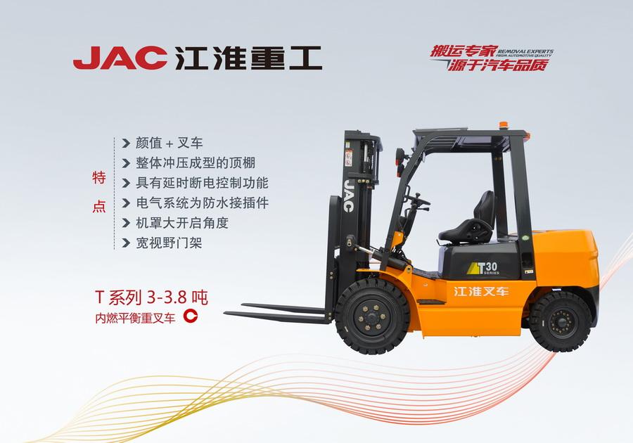 3-3.8T江淮叉车