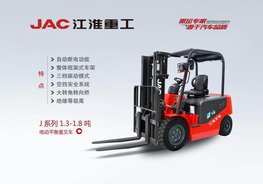 1.3-1.8T电动叉车