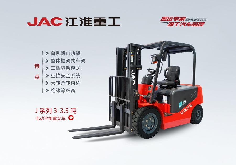 3-3.5T电动叉车